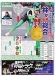スポーツ大東266号.jpg